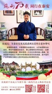 张诚达道长:为泰安发展成就感到由衷的自豪和赞叹