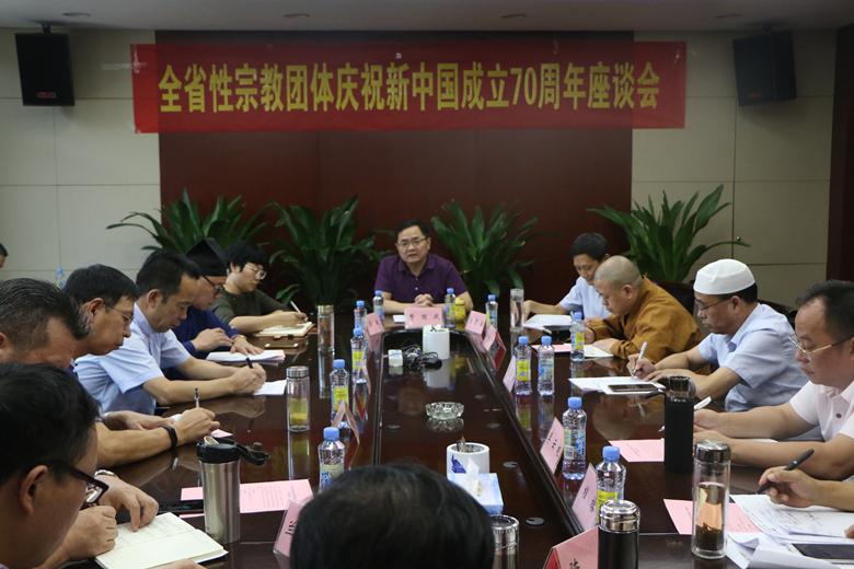 江西全省性宗教团体庆祝新中国成立70周年座谈会在南昌召开