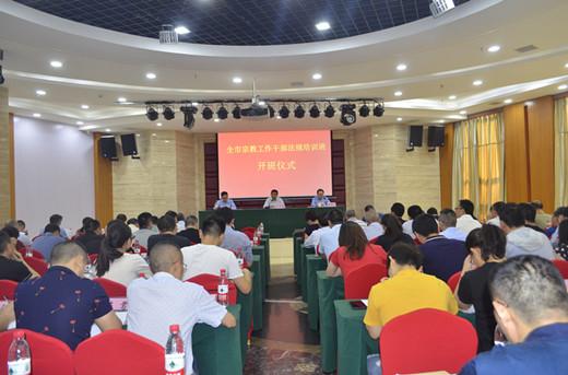重庆市举办宗教工作干部法规培训