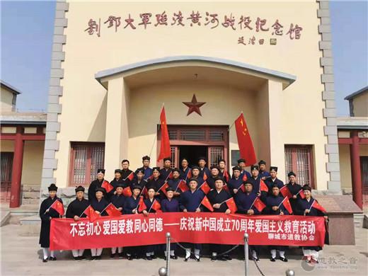 聊城市道教协会开展庆祝新中国成立70周年爱国主义教育活动