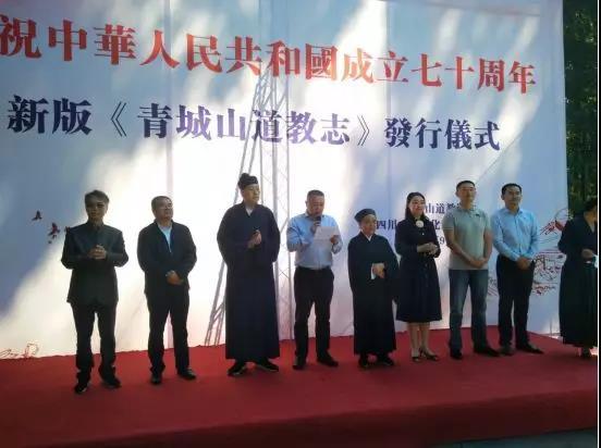 新版《青城山道教志》首发仪式在青城山举行