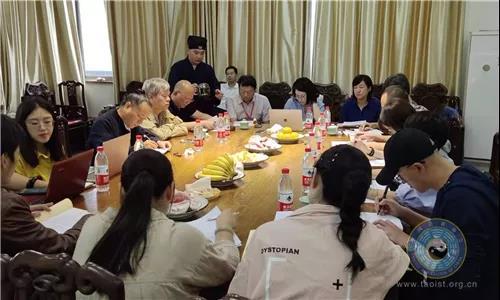 道教教義體系的現代建構課題組召開兩宋卷工作會議