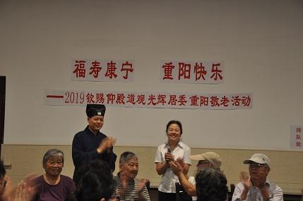 上海市钦赐仰殿道观开展重阳敬老活动