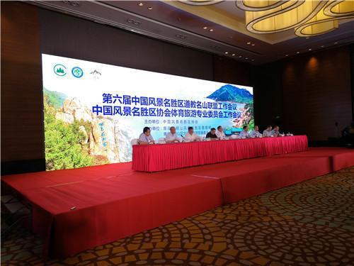 第六届中国道教名山联盟工作会议在青岛召开