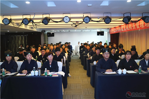河南省道教协会举办全省宫观财务管理培训班