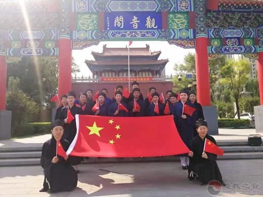 山东省济宁观音阁道观举行庆祝新中国成立70 周年系列活动