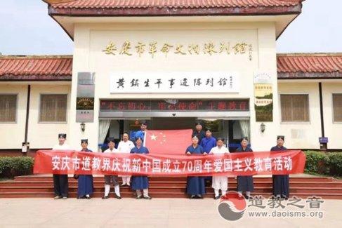 安庆市道教协会举行庆祝新中国成立七十周年系列活动