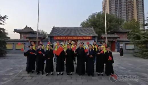 北京佑民观庆贺新中国成立70周年全体道众合唱《我和我的祖国》