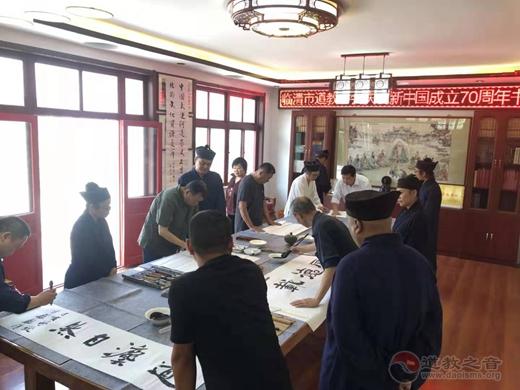 临清市凤凰彩票举办庆祝新中国成立70周年书画笔会活动