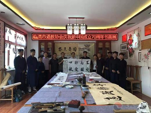 临清市道教协会举办庆祝新中国成立70周年书画笔会活动