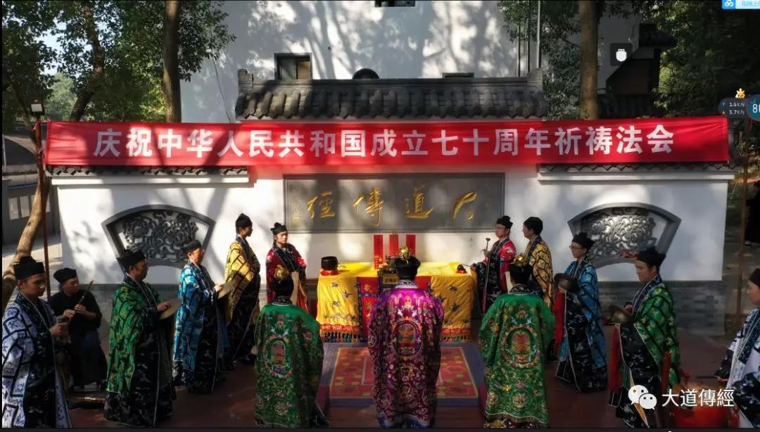 武汉大道观举行升国旗唱国歌喜迎国庆系列活动