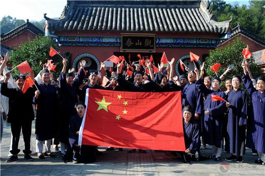 湖北省十堰赛武当道教协会举行升国旗仪式庆祝新中国成立70周年