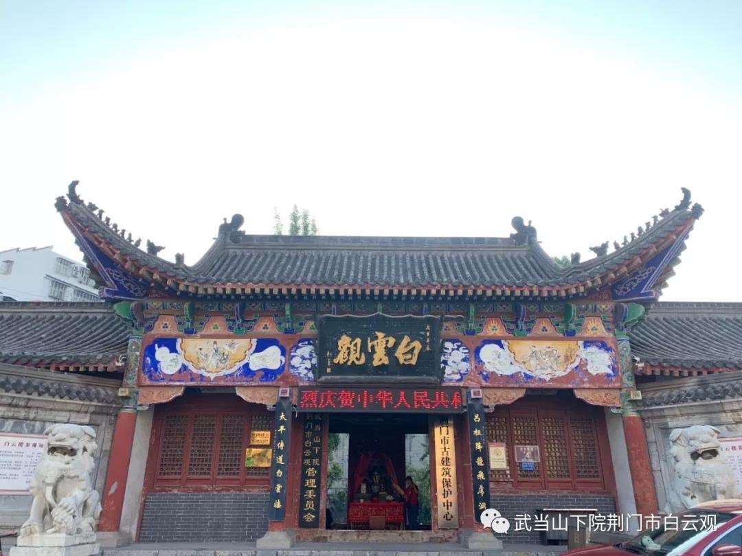 荆门市白云观举行庆祝新中国成立70周年系列活动