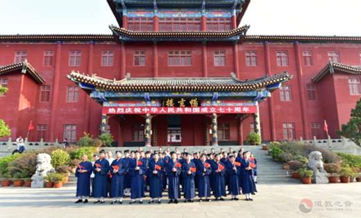 武当山道教学院庆祝新中国成立70周年举行升国旗仪式及祈福法会