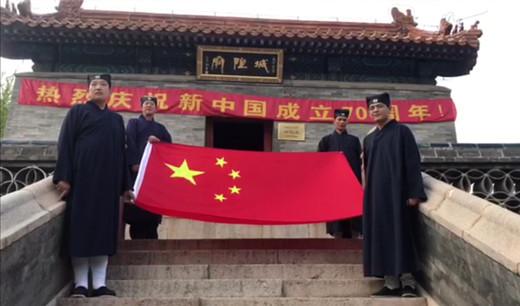 北京市道教协会庆祝70周年