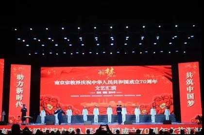 南京市道教界参加宗教中国化南京成果展暨庆祝新中国成立70周年文艺汇演活动