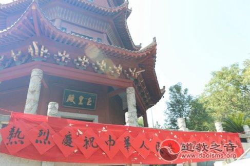 """湘潭市道教协会举办""""庆国庆、升国旗、唱国歌、祈福中国""""活动"""