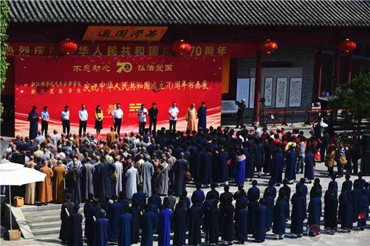 浙江道教学院、浙