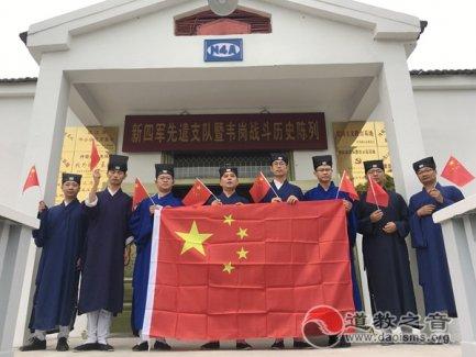 镇江市道协、润州道院组织道众赴茅山革命老区开展庆祝新中国成立70周年爱国主义教育活动