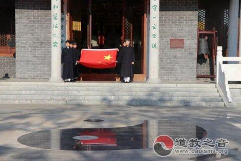 """南岳坤道学院举行""""为祖国祈愿""""主题升旗仪式暨唱响《我和我的祖国》活动"""