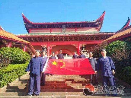 湖南省慈利县五雷山道观举行庆祝新中国成立七十周年活动