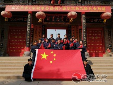临清市泰山行宫碧霞元君祠举行庆祝新中国成立70周年祈福系列活动