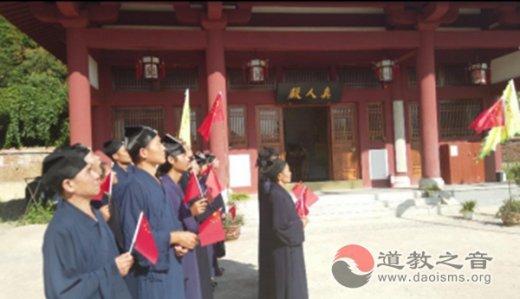 张家界市慈利县黄中宫举行庆祝中华人民共和国成立70周年系列活动
