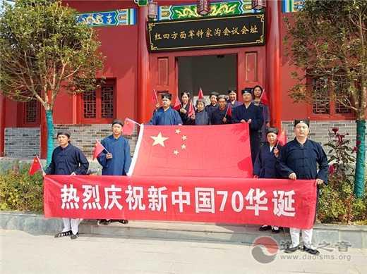 汉中西乡县道协庆祝中华人民共和国70周年活动