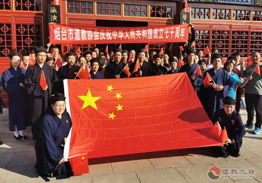 山东省烟台市道协举行升国旗仪式庆祝新中国成立70周年