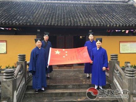 苏州城隍庙组织全体道职员工观看庆祝中华人民共和国成立70周年大会