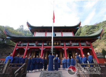 休宁县齐云山道协举行庆祝中华人民共和国成立70周年系列活动