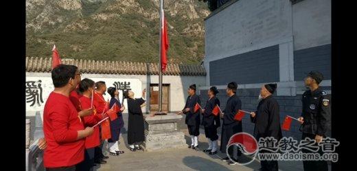 北京市房山区圣莲山真武庙举行庆祝新中国成立70周年系列活动