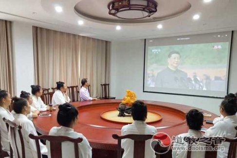 茅山乾元观组织道众收看庆祝中华人民共和国成立70周年大会