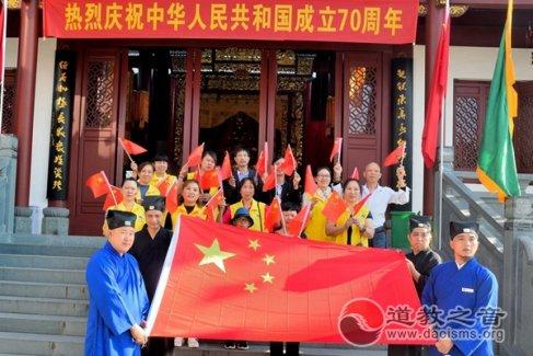 安化县道教协会举行庆祝新中国成立70周年系列活动