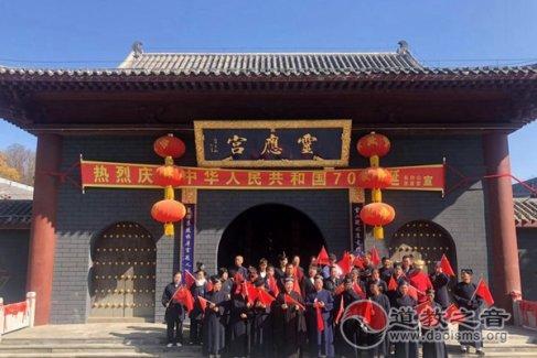 长白山灵应宫全体道众共同祝福新中国70周年华诞