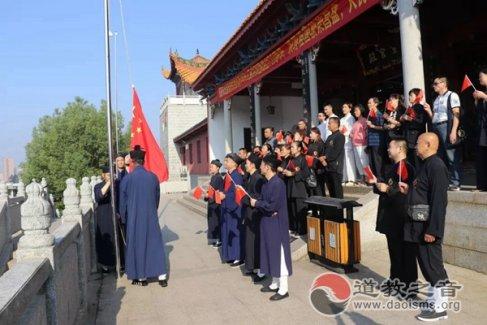邵阳玉清宫举行庆祝新中国成立70周年系列活动