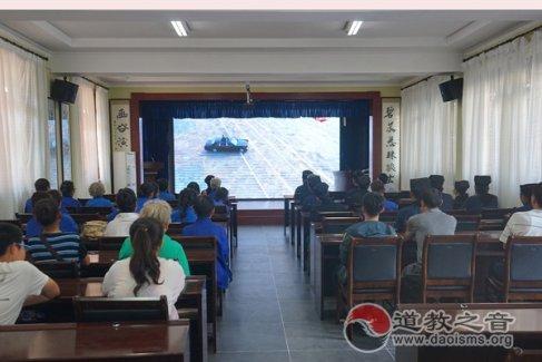 北武当玄帝观组织收看庆祝中华人民共和国成立70周年大会