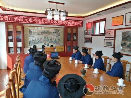 临清市泰山行宫碧霞元君祠组织道众收看庆祝中华人民共和国成立70周年大会