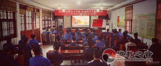 龙虎山道协组织全山道众收看庆祝中华人民共和国成立70周年大会直播