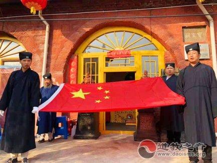 太原市道协组织全市各宫观举行庆祝新中国成立70周年系列活动