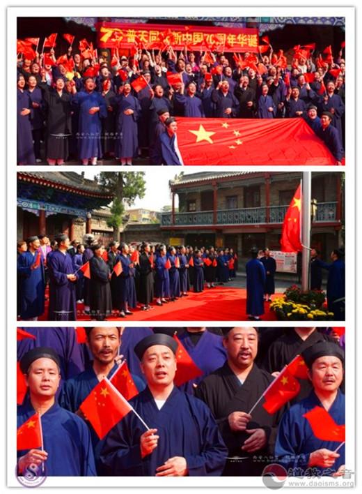 陕西省道教界隆重举行庆祝中华人民共和国成立70周年系列活动