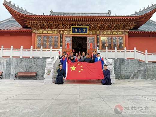 商洛市道教协会庆祝新中国成立70周年系列活动