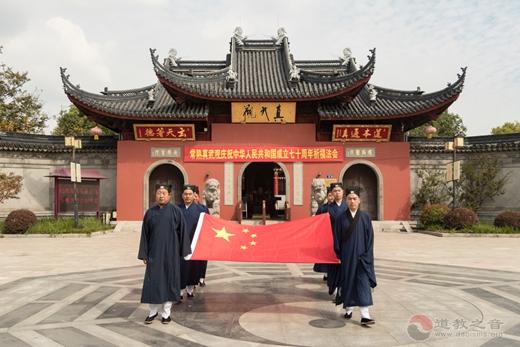 常熟真武观开展庆祝中华人民共和国70周年系列活动