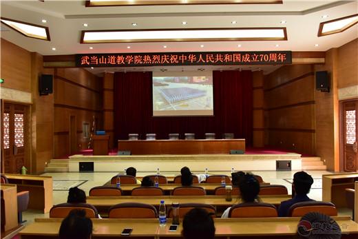 武当山道教学院组织收看庆祝中华人民共和国成立70周年大会