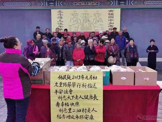 北京市佑民观举行重阳节敬老慰问活动