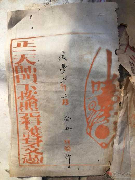 广西桂平市白石山三清观发现清代道教正一派授箓材料