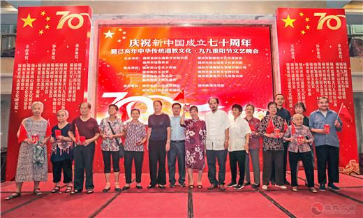 福州市仓山区道教协会举行庆祝新中国七十周年华诞暨重阳节文艺晚会