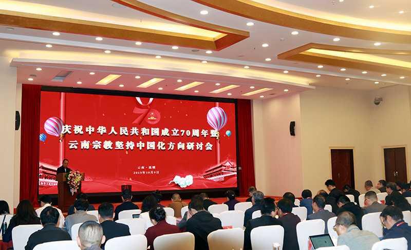 云南宗教堅持中國化方向研討會在昆明召開