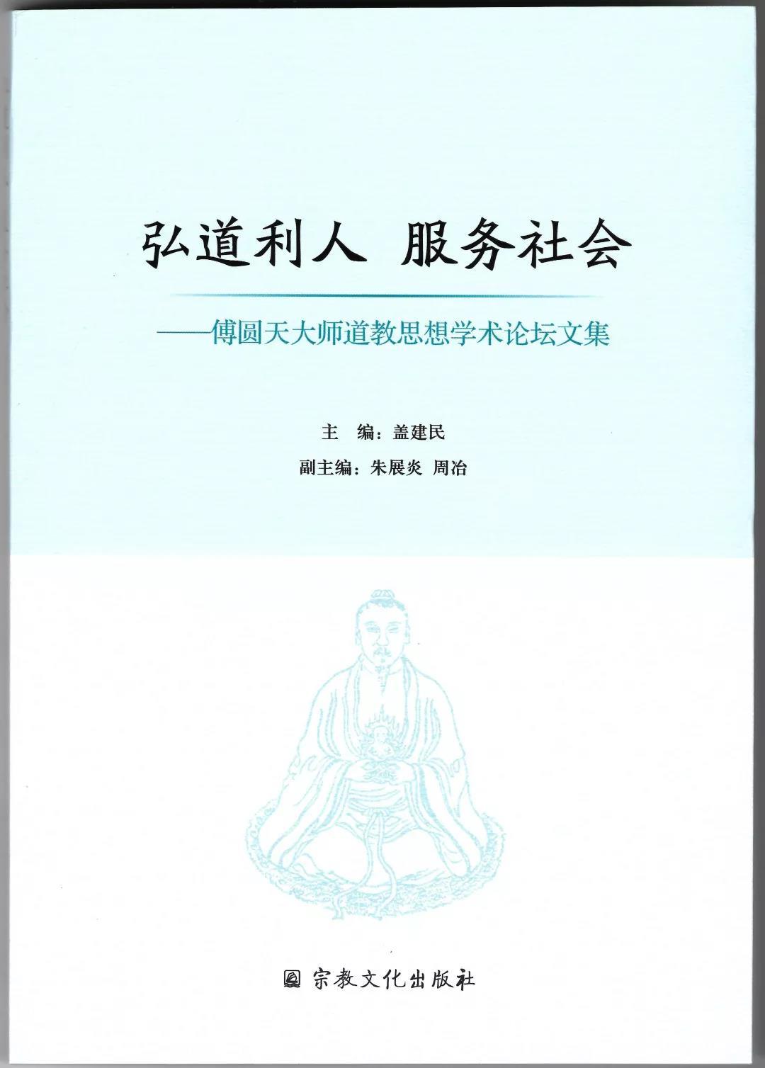 《弘道利人 服務社會——傅圓天大師道教思