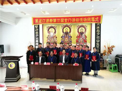 黑龙江省道教界玄门讲经活动在齐齐哈尔市道德院成功举办